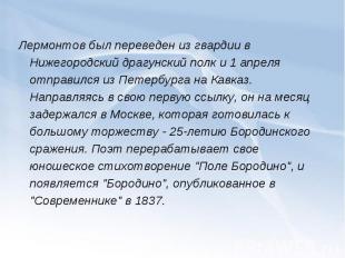 Лермонтов был переведен из гвардии в Нижегородский драгунский полк и 1 апреля от