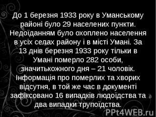 До 1 березня 1933 року в Уманському районі було 29 населених пункти. Недоїданням