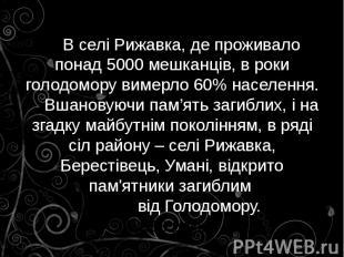 В селі Рижавка, де проживало понад 5000 мешканців, в роки голодомору вимерло 60%