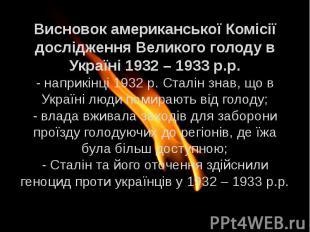 Висновок американської Комісії дослідження Великого голоду в Україні 1932 – 1933