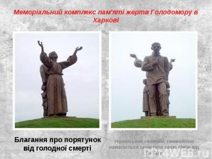 Меморіальний комплекс пам'яті жертв Голодомору в Харкові Благання про порятунок