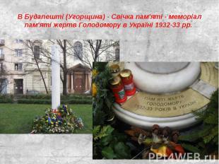 В Будапешті (Угорщина) - Свічка пам'яті - меморіал пам'яті жертв Голодомору в Ук