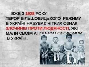 ВЖЕ З 1928 РОКУ ТЕРОР БІЛЬШОВИЦЬКОГО РЕЖИМУ В УКРАЇНІ НАБУВАЄ ЧІТКИХ ОЗНАК ЗЛОЧИ