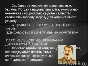 Особливе занепокоєння влади викликає Україна. Потужна національна еліта, економі