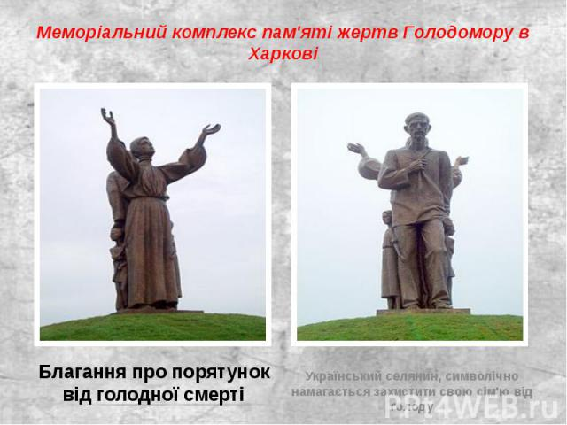 Меморіальний комплекс пам'яті жертв Голодомору в Харкові Благання про порятунок від голодної смерті