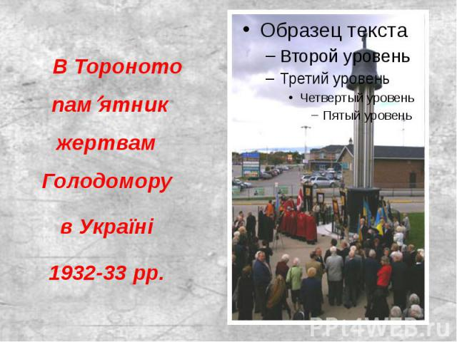 В Тороното пам ятник жертвам Голодомору В Тороното пам ятник жертвам Голодомору в Україні 1932-33 рр.