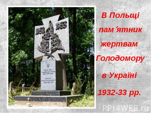 В Польщі пам ятник жертвам Голодомору В Польщі пам ятник жертвам Голодомору в Україні 1932-33 рр.