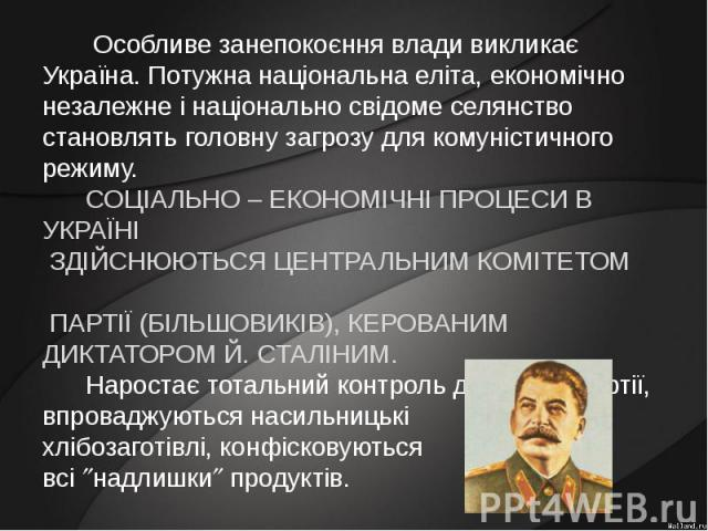 Особливе занепокоєння влади викликає Україна. Потужна національна еліта, економічно незалежне і національно свідоме селянство становлять головну загрозу для комуністичного режиму. СОЦІАЛЬНО – ЕКОНОМІЧНІ ПРОЦЕСИ В УКРАЇНІ ЗДІЙСНЮЮТЬСЯ ЦЕНТРАЛЬНИМ КОМ…