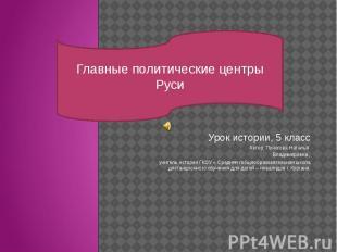 Урок истории, 6 класс Автор: Пунегова Наталья Владимировна , учитель истории ГКО