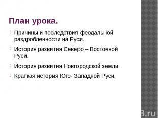 План урока.Причины и последствия феодальной раздробленности на Руси.История разв