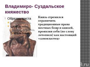 Владимиро- Суздальское княжество