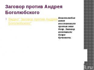Заговор против Андрея Боголюбского Видео; Заговор против Андрея Боголюбского;