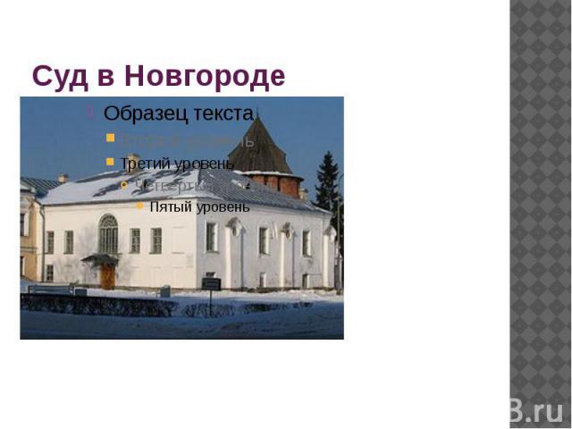 Суд в Новгороде