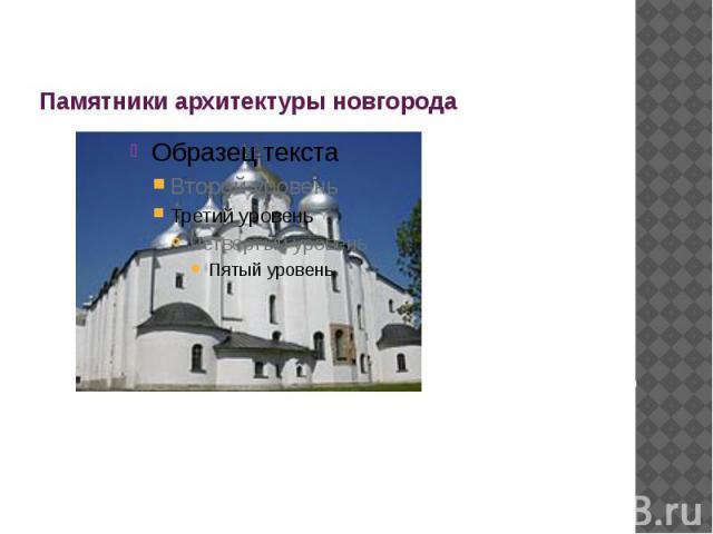 Памятники архитектуры новгорода