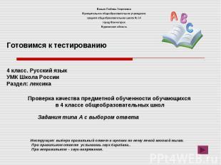 Масько Любовь Георгиевна Муниципальное общеобразовательное учреждение средняя об