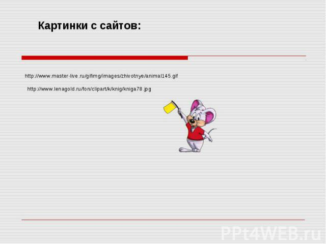 Картинки с сайтов:http://www.lenagold.ru/fon/clipart/k/knig/kniga78.jpg http://www.master-live.ru/gifimg/images/zhivotnye/animal145.gif