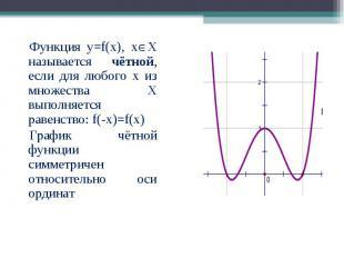 Функция y=f(x), x X называется чётной, если для любого х из множества Х выполняе
