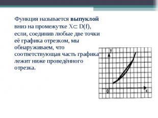 Функция называется выпуклой вниз на промежутке Х D(f), если, соединив любые две