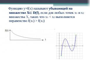 Функцию у=f(x) называют убывающей на множестве Х D(f), если для любых точек х1 и