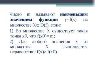 Число m называют наименьшим значением функции у=f(x) на множестве Х D(f), если:
