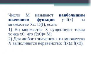 Число М называют наибольшим значением функции у=f(x) на множестве Х D(f), если: