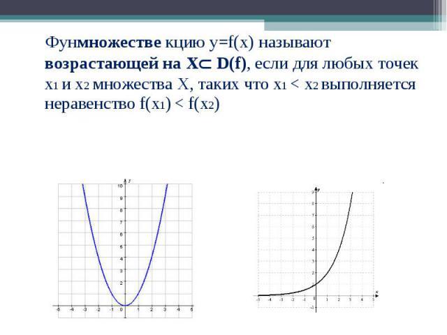 Фунмножестве кцию у=f(x) называют возрастающей на Х D(f), если для любых точек х1 и х2 множества Х, таких что х1 < х2 выполняется неравенство f(х1) < f(х2) Фунмножестве кцию у=f(x) называют возрастающей на Х D(f), если для любых точек х1 и х2 …