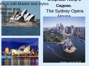 Оперный театр в Сиднее. The Sydney Opera House