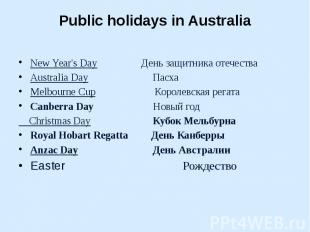 Public holidays in Australia New Year's Day День защитника отечества Australia D