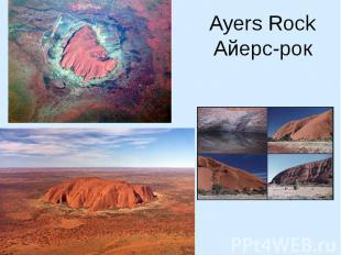 Ayers Rock Айерс-рок