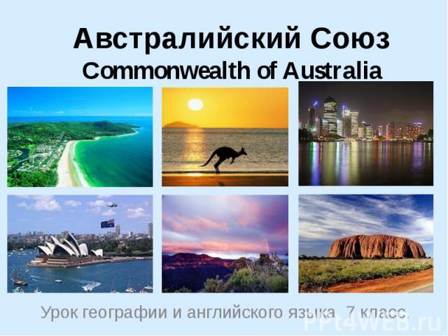 Австралийский Союз Commonwealth of Australia Урок географии и английского языка 7 класс.