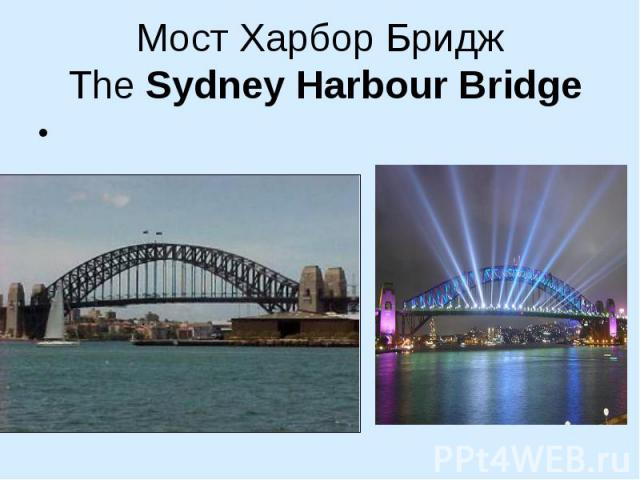 Мост Харбор Бридж The Sydney Harbour Bridge