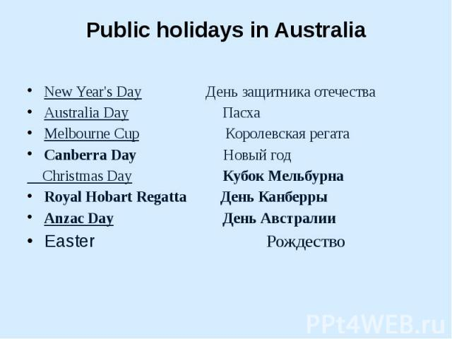 Public holidays in Australia New Year's Day День защитника отечества Australia Day Пасха Melbourne Cup Королевская регата Canberra Day Новый год Christmas Day Кубок Мельбурна Royal Hobart Regatta День Канберры Anzac Day День Австралии Easter Рождество