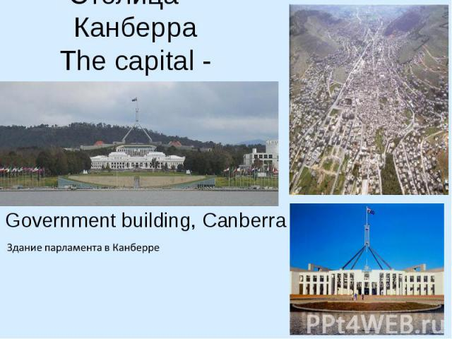 Столица – Канберра The capital - Canberra