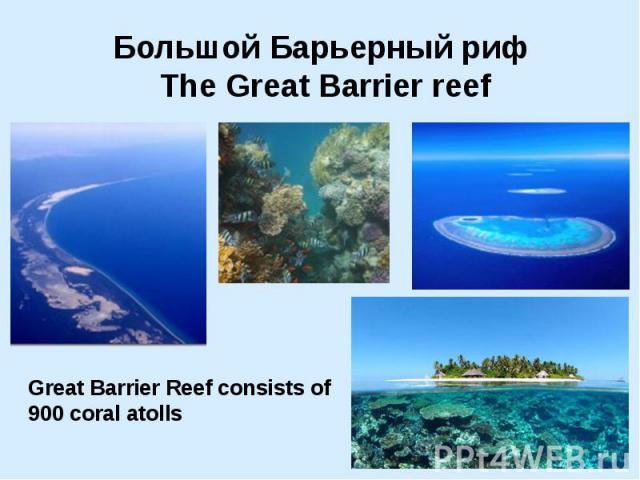 Большой Барьерный риф The Great Barrier reef