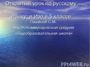 Пашиной С.М. Пашиной С.М. МКОУ«Коммунаровская средняя общеобразовательная школа»