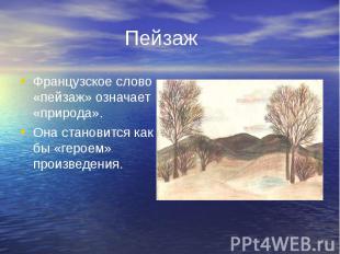 Французское слово «пейзаж» означает «природа».Французское слово «пейзаж» означае