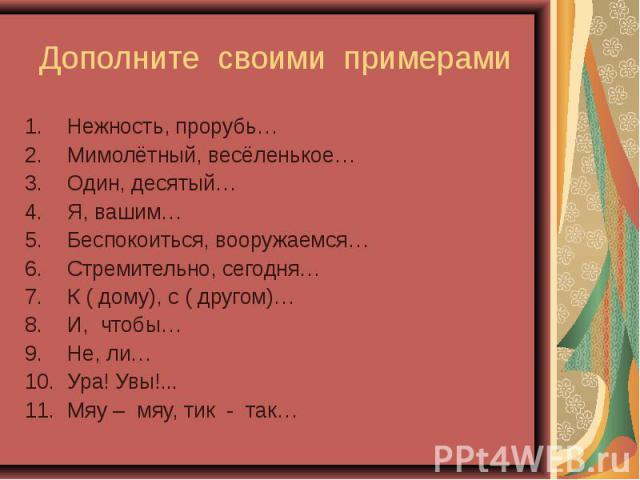 Нежность, прорубь…Нежность, прорубь…Мимолётный, весёленькое…Один, десятый…Я, вашим…Беспокоиться, вооружаемся…Стремительно, сегодня…К ( дому), с ( другом)…И, чтобы…Не, ли…Ура! Увы!...Мяу – мяу, тик - так…