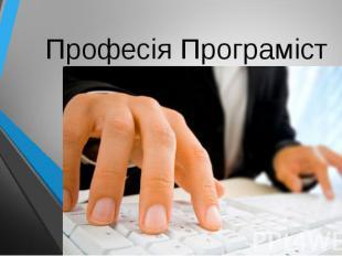 Професія Програміст