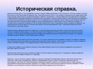 Историческая справка. Каргополь принадлежит к числу древнейших русских городов.