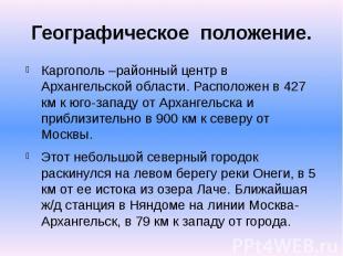 Географическое положение. Каргополь –районный центр в Архангельской области. Рас