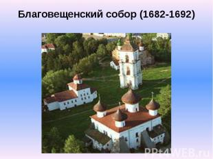 Благовещенский собор (1682-1692)