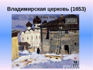 Владимирская церковь (1653)