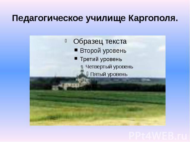 Педагогическое училище Каргополя.