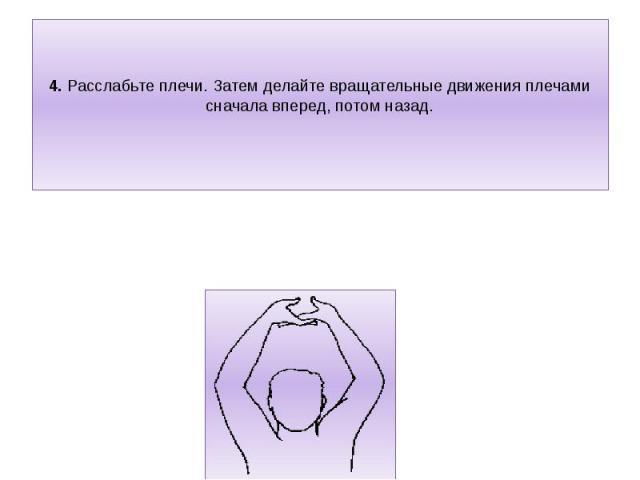 4. Расслабьте плечи. Затем делайте вращательные движения плечами сначала вперед, потом назад.