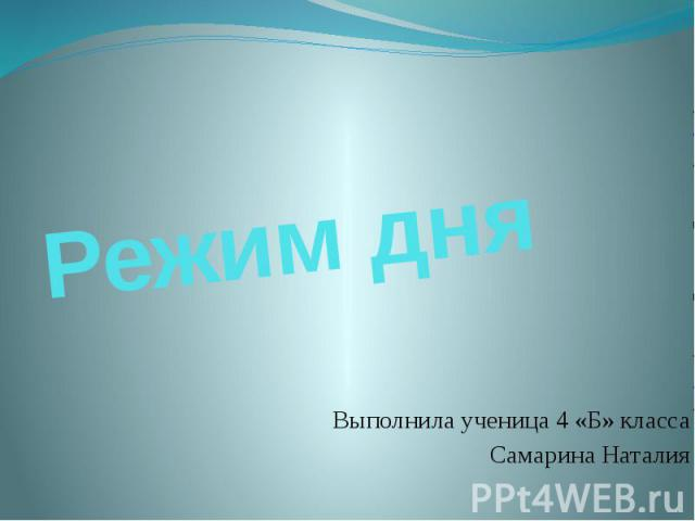 Режим дняВыполнила ученица 4 «Б» классаСамарина Наталия