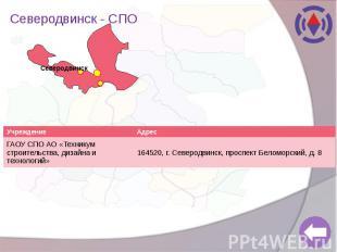 Северодвинск - СПО