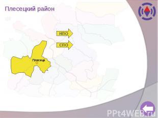Плесецкий район