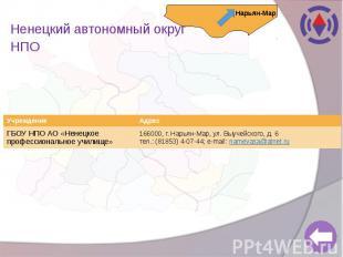 Ненецкий автономный округНПО