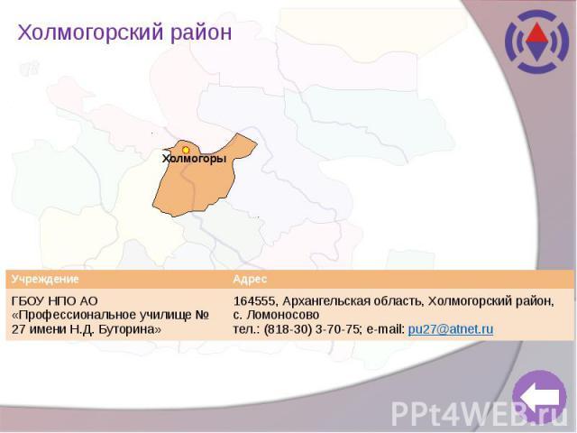 Холмогорский район