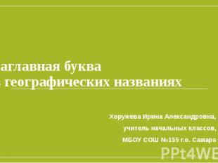 Заглавная буква в географических названиях Хоружева Ирина Александровна, учитель